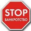 Банк Югра! Стоп Банкротство!