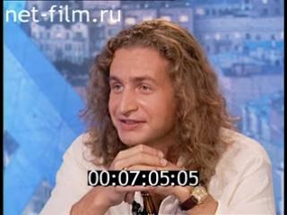Час Пик (ОРТ, 19.08.1996) Леонид Агутин