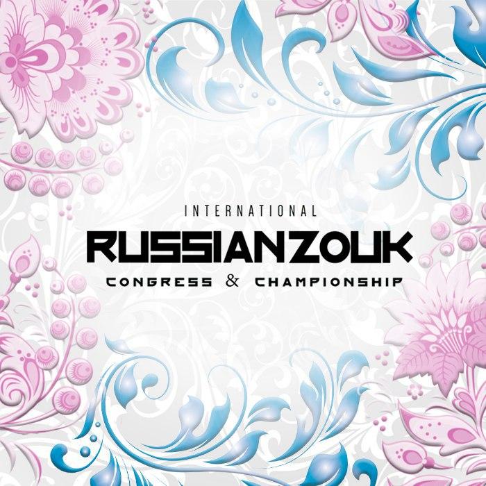 Фестиваль: RUSSIAN ZOUK CONGRESS & CHAMPIONSHIP 2017