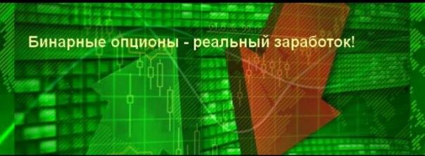 Регистрация в бинарных опционах видео