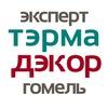 ТермоДекор компания Вадзима Мартыненка