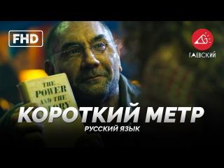 RUS | Короткометражка №2: Бегущий по лезвию 2049: Некуда бежать /Blade Runner 2049: 2048: Nowhere to Run, Гаевский