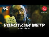 RUS | Короткометражка №2: «Бегущий по лезвию 2049: Некуда бежать» /«Blade Runner 2049: 2048: Nowhere to Run», Гаевский