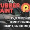 """Жидкая резина Петропавловск """"RubberPaintStudio"""""""