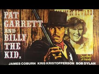 Пэт Гэрретт и Билли Кид / Pat Garrett and Billy the Kid (1973)