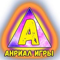 Анриал Игры Скачать Сборку img-1
