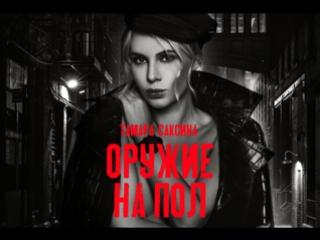 Тамара Саксина - Оружие на пол (Премьера песни 2017)
