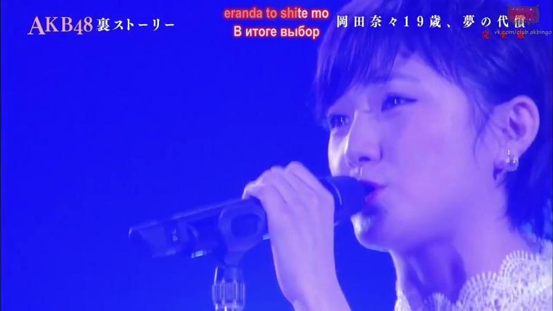 161126 AKB48 Ura Story Okada Nana 19 sai Yume no Daisho Русские субтитры