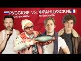 Фейсконтроль  Кто такие Хаски, Джарахов и еще 5 звезд  французы из Ofenbach судят по внешности