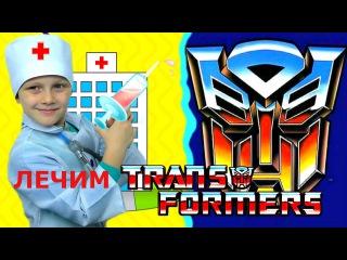 ИГРАЕМ В ДОКТОРА Трансформеры Автоботы Играем в Больничку Видео для детей про Игрушки