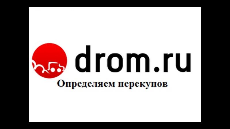 Как определить перекупов на Auto.ru, Avito.ru, Drom.ru