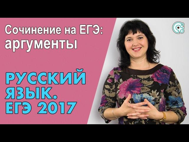 ЕГЭ по Русскому языку 2019. Сочинение на ЕГЭ: аргументы