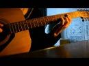 Рем Дигга - К тебе Начало на гитаре cover