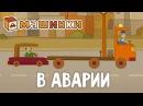 Машинки, новый мультсериал для мальчиков - В аварии серия 20 Развивающий мульт ...