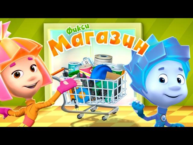 Фиксики - Фиксики супермаркет ИГРА для Андроид и iOS