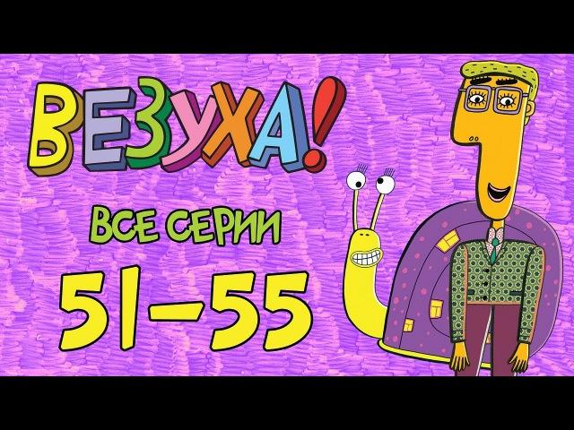 Везуха! - Сборник самых новых серий (все серии подряд с 51-55) Мультфильм для детей и...