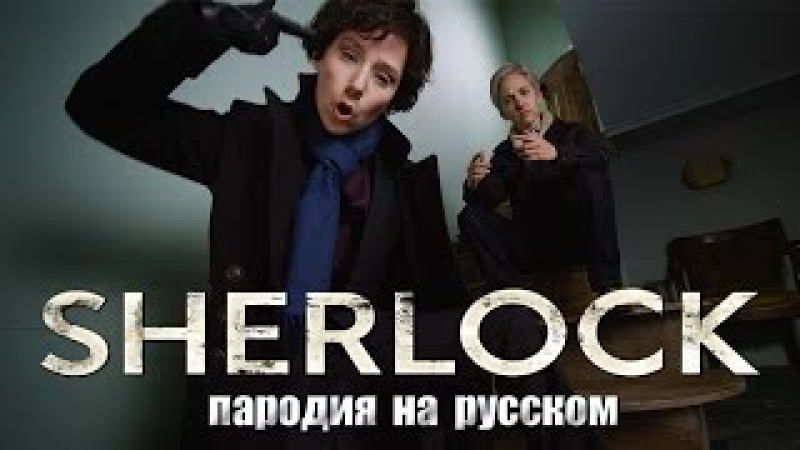 Шерлок (пародия от The Hillywood Show на русском)