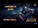 Total War: Attila. Эпоха Карла Великого. Кампания за Данов 4.