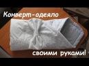 Одеяло-Конверт с бантом на выписку в Роддом