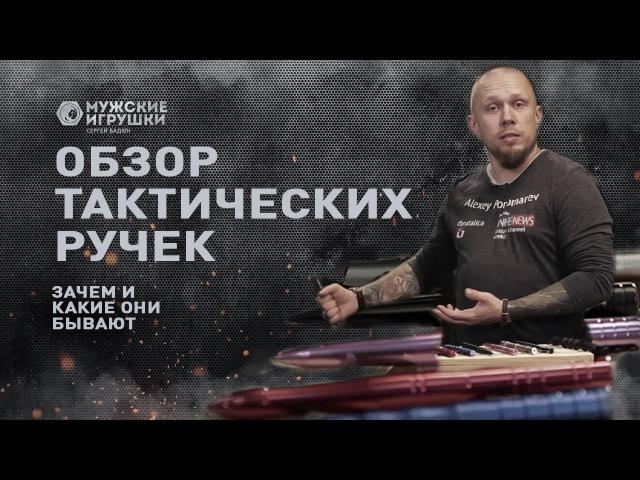 Обзор тактических ручек: какие они бывают и зачем их иметь или дарить с Алексеем Бруталикой