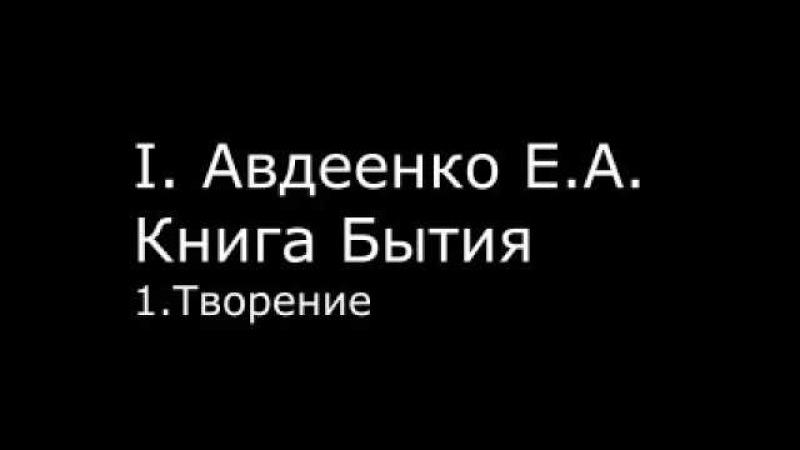 І. Авдеенко Е. А. - Книга Бытия - 1. Творение