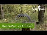 Керамбит из CS:GO - CIMA Z5 Claw Karambit