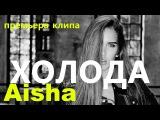 Aisha - Холода