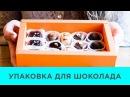 группа tortikdolka Шоколадный Курс Урок 9 УПАКОВКА КОНФЕТ И ШОКОЛАДА