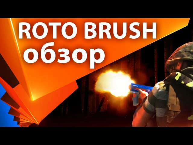 Вырезание персонажа из видео. Все о Roto Brush и Refine Edge Tools в After Effects - AEplug 188