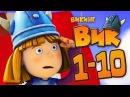 Викинг Вик - Все серии подряд 1-10 от KEDOO мультфильмы для детей