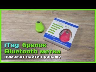 iTag Bluetooth метка - Маленький помощник в поиске вещей