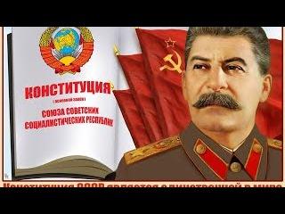 Законна ли конституция РФ? Почему все жалуются на В.В. Путина? Куда смотрит народ?