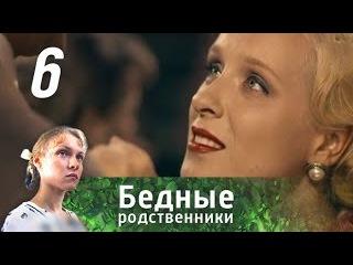 Бедные родственники. Серия 6 (2012) @ Русские сериалы