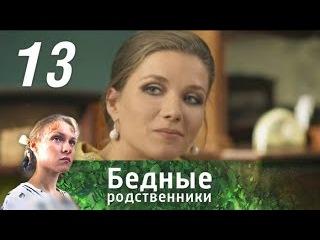 Бедные родственники. Серия 13 (2012) @ Русские сериалы