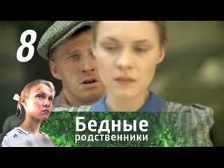 Бедные родственники. Серия 8 (2012) @ Русские сериалы