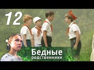 Бедные родственники. Серия 12 (2012) @ Русские сериалы