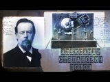 ИВЛ. Александр Степанович Попов
