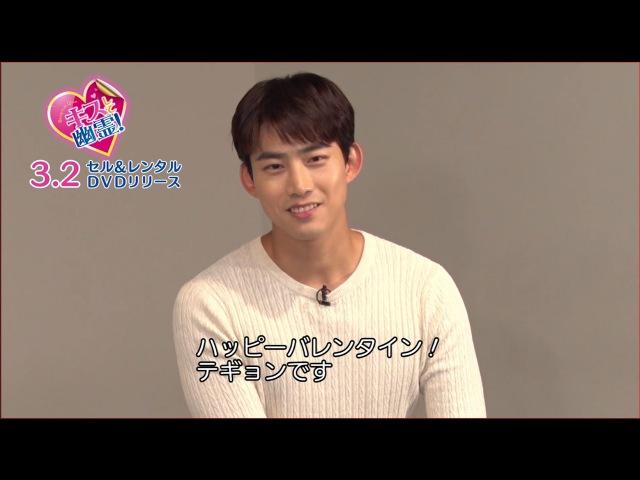 3 2DVD発売「キスして幽霊!主演テギョン 2PM よりバレンタインデーの告 3033