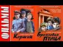 Кортик (1973) Бронзовая птица (1974)