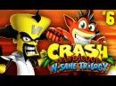 Crash Bandicoot N. Sane Trilogy (CB1) 6 (Самый смешной выпуск) - Битва в кортексом