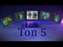 РыцариБитва ГероевТоп 5 юнитов представляющих угрозу на поле боя! 60 FPS