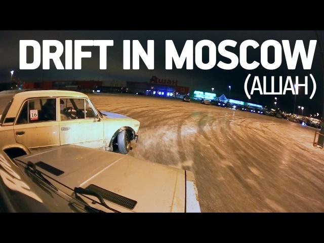 Drift in Moscow | Дрифт на Ашане