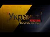 «Украина онлайн Восток-Запад». «Космическая» столица Украины − Днепропетровск…«Нам запрещено гордиться прошлым 15-01-2017