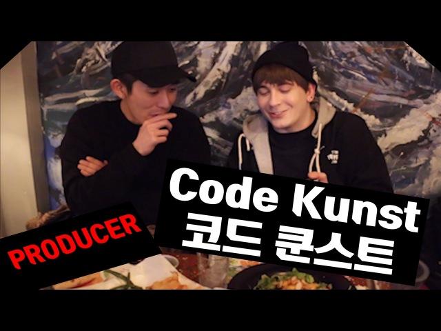 데이브 [코드쿤스트 만났다! 프로듀서 코드쿤스트와 인터뷰 저녁 먹기] Picking at the mind of producer Code Kunst!