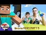 Школа #Майнкрафта Папа Роб и Ярик спасают пшеницу от #ЗОМБИ грабителя Видео для д...