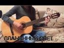 """Cover """"Макс Корж - Пламенный свет"""""""