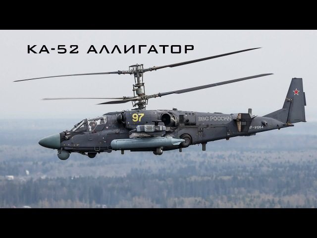 Новая Акула - Ка-52 \ New Shark - Ka-52 (HD)
