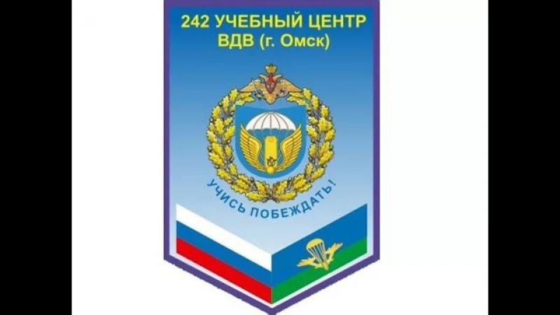 ВЛ№4. 242 УЦ ВДВ, г. Омск, п. Светлый. (Омский танковый инженерный институт)