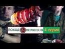 ПОХОД BENZCLUB / 4 СЕРИЯ / ГЛАЗ ТИГРА