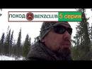 ПОХОД BENZCLUB / 5 СЕРИЯ / БЕЛКИ / МЕДВЕДИ / ВОЛКИ / СФАГНУМ / СУВЕЛЬ
